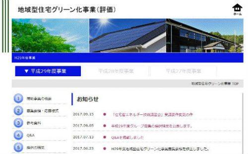 地域型住宅グリーン化事業へのグループ採択されました。